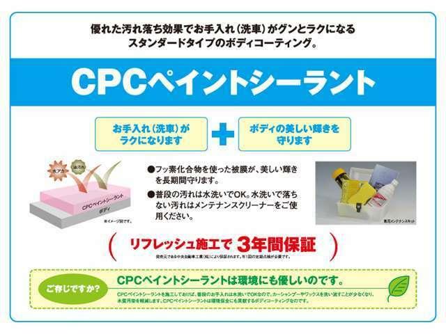 Bプラン画像:CPCの素晴らしさを実感したいお客様は店頭にあるPOPでぜひお試し下さい!施工済みと未施工ではなめらかさが違います♪