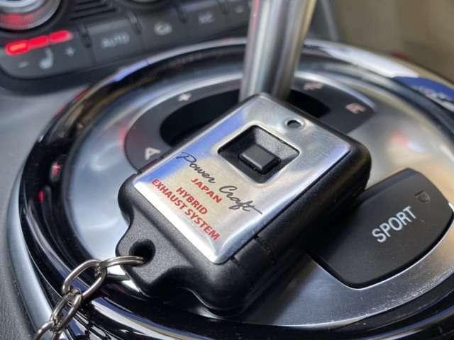 パワークラフト 可変マフラー!!ボタン一つでマフラーの音量を調整!!