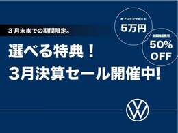 決算セール開催中!OPTIONサポート5万円若しくは全国陸送費用50%OFF!3月末迄!
