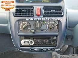 エアコンの作動も徹底チェック済み!冷暖房の状態も問題ありません♪ CDデッキが搭載されていますが、こちらもスズキ純正オプション装着品となります。 ETCやドライブレコーダーなどの装着もお任せ下さい。