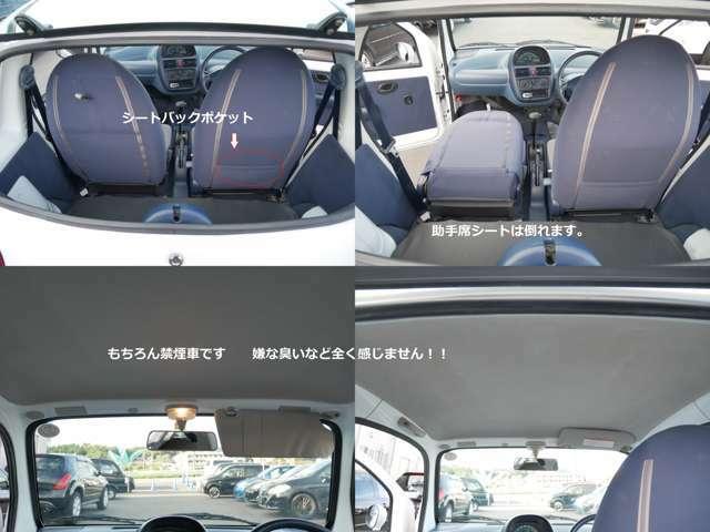 運転席シート後ろには車検証や小物を収納可能なシートバックポケットが標準装備♪ 助手席シートは前方に倒してフラット状態にする事も可能です。 もちろん禁煙車ですので室内は嫌な臭いもゼロです!!