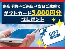 お電話またはオンラインにてご予約いただき、即決にてご購入頂きました皆様全員にギフトカード3,000円分をプレゼントいたします♪お気に入りの車を、お得にGET!!是非お問い合わせ下さい♪♪