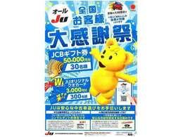 JU全国お客様大感謝祭行ってます。抽選でJCBギフト券50,000円分が30名様に当たります。