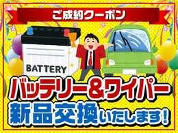 ☆ご成約されたお客様に感謝の気持ちを込めてバッテリー&ワイパー新品交換いたします☆
