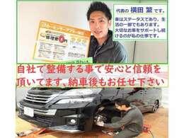 お車は機械物、トラブルがゼロは嘘だと思います。その為当店では1年保証をサービスしているのと私の顔とフルネームを掲載してます(笑)お客様との信頼関係を一番に考え納車後も長いお付き合い宜しくお願いします。
