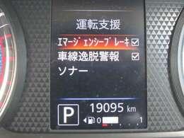 安全装備の衝突被害軽減ブレーキ=エマージェンシーブレーキが付いて安心です