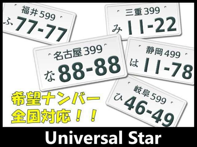 Bプラン画像:全国各地の希望ナンバーも可能となっております!!北海道から沖縄県のお客様もご希望のナンバーでご納車致します!!