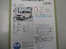 あんしんの S点の車両です!すべての車両に第3者機関による 「車両状態証明書」 を発行しております。安心、信頼、満足にお答えします。