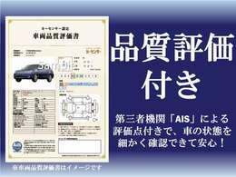 ★カーセンサーの品質評価付きで、第三者機関がチェックしているので車の内・外装、総合評価、修復歴、傷の状態や場所が確認できるので安心です★