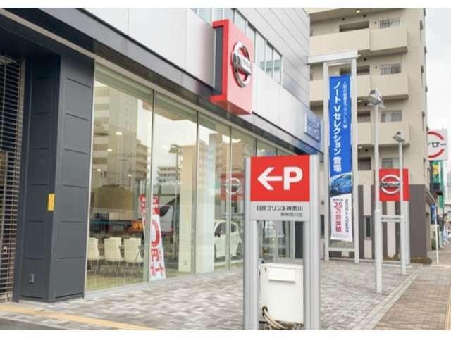 当店では神奈川県内外のお客様よりお問い合わせ・ご来店いただき、購入いただいております。全国2,300以上の日産サービス工場で納車無料点検等、お車のメンテナンスを承っております【写真は弊社東神奈川店】。