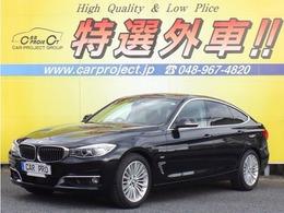 BMW 3シリーズグランツーリスモ 320i ラグジュアリー ACC/インテリセーフティ/茶革/ナビTV/Bカメ