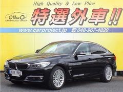 BMW 3シリーズグランツーリスモ の中古車 320i ラグジュアリー 埼玉県越谷市 189.9万円
