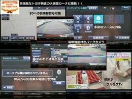Bluetooth音楽&電話にも対応しているカーナビ♪ DVDビデオの再生はもちろん、地デジ(フルセグ)TVの視聴も可能!(走行中TVの視聴可能) 大変高価なトヨタ純正9インチ大画面ナビ! とっても画面が見易いです。