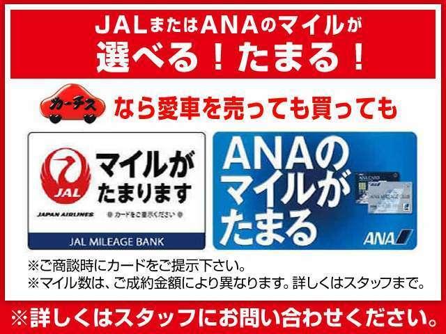 ANAカード、JALカードお持ちのお客様必見!カーチスでお車を購入を頂くと、購入価格に応じてマイルがたまります!詳しくは当社HPをご覧ください!http://www.carchs.com