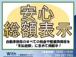 諸費用、法定整備点検費用、保証費用、全て込みの3月中埼玉県当社管轄内登録の支払い総額となります。4月に入りましての登録の場合は次年度の自動車税を申し受けます。