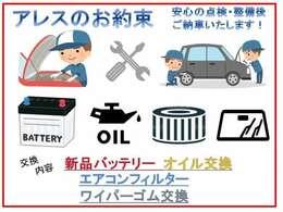 「当たり前のことを当たり前に」を当社では徹底しております。よくお客様から前の中古車はバッテリーがすぐダメになった。エンジンオイルが汚れたままだったなど聞きます。当店では全車交換後のご納車でございます♪
