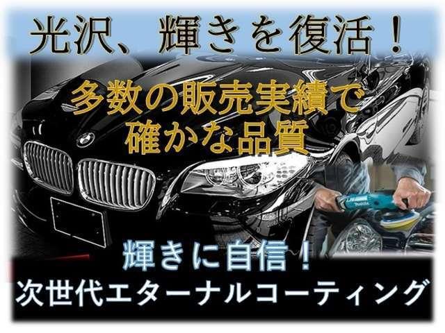Aプラン画像:【次世代エターナルコーティング】新車の輝きを復活させる次世代コーティング♪自社開発のボディーリフレッシュパック♪複数段階の磨きからのコーティングで新車当時の光沢感・艶を取り戻します♪