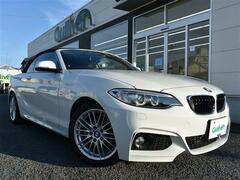 BMW 2シリーズカブリオレ の中古車 220i Mスポーツ 神奈川県座間市 308.0万円
