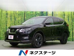 日産 エクストレイル 20Xi Vセレクション 登録済未使用車 4WD