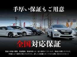 札幌ホンダ南インター店のお車の保証は日本全国対応しております!近くにメーカー系のサービス工場がない場合でも対応OKです!