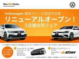 リニューアルオープンキャンペーン開催中!!3店合同フェア開催中!!☆選べるご購入特典☆A VW純正ドライブレコーダー DR-S2-VWB G'ZOXリアルガラスコート クラスR※A・Bいずれかをご選択ください。