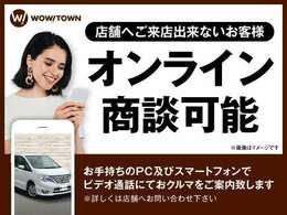 ◆WOW!TOWN幕張店ではネット注文も可能となっております♪ご自宅までお車をお届け致します。また動画で車両状態のご説明も可能です◆