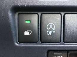 【アイドリングストップ】一時停止した際に自動的にエンジンを停止させ、燃費の節約・排ガスの削減につながる機能です