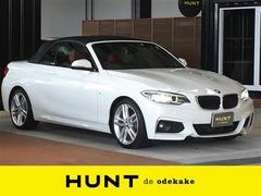 BMW 2シリーズカブリオレ の中古車 220i Mスポーツ 岐阜県本巣市 259.8万円