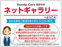 ★このお車は、掲載住所ではご覧頂く事は出来ません!都内ホンダカーズ東京中央のご希望の店舗にてご覧頂けます。まずはお電話か、在庫確認・見積り依頼ボタンよりお問合せ下さい!≪ 電話 042-510-9088≫