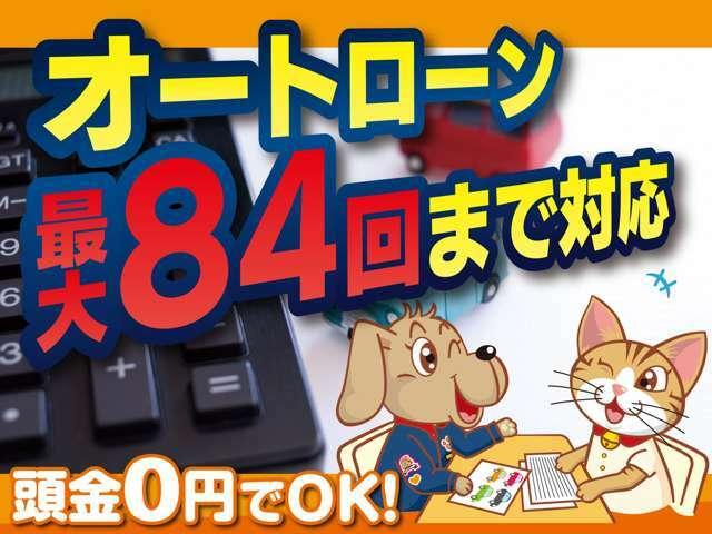 頭金0円・84回払いまで対応。来店不要で自宅に居ながら審査できます。