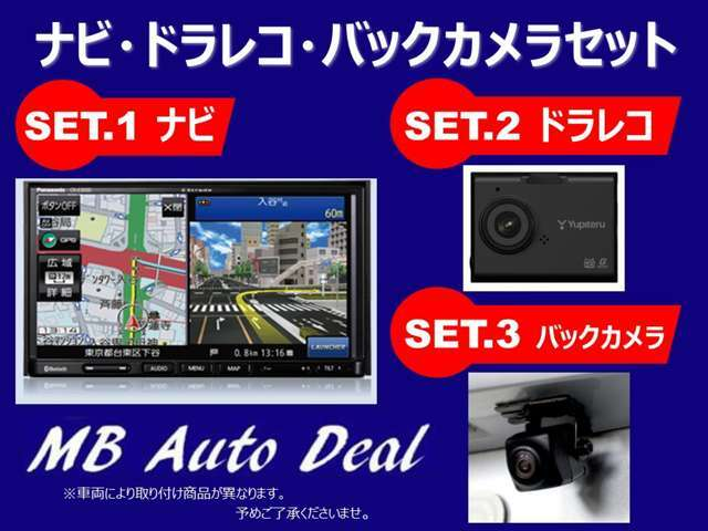 Bプラン画像:新品地デジ付きナビTVプラン!!安心のバックカメラとドラレコもセットでお得です!!(必要な品物だけでも販売しますのでご相談ください)