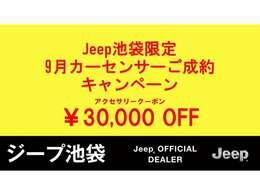 Jeep池袋限定9月カーセンサーご成約キャンペーンアクセサリークーポン¥30,000 OFF!または陸送費用無料!(※離島の陸送費用は¥33,000(税込)で承ります。)
