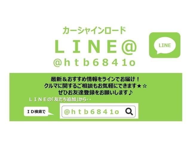 ☆メール・・carshine@pastel.ocn.ne.jp☆LINE@・・ID・・@htb6841o こちらからお友達申請にてお問合せも可能です(^^♪☆インスタグラムも更新いたしております!是非ご覧ください(^^! @carshine4wd