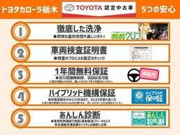 選ぶなら、トヨタ販売店の安心「認定中古車」☆