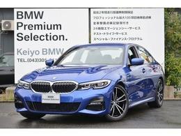 BMW 3シリーズ 320i Mスポーツ デビューPKG コンフォートPKG 黒レザー