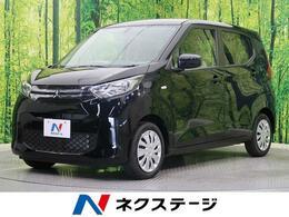 三菱 eKワゴン 660 M 届出済未使用車 シートヒーター 電動ミラ