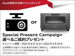 ★★★夏季特別フェア成約特典★★★ 期間中にご成約の方へ、ドライブレコーダーまたは「BALMUDA The Toaster」をプレゼント致します。※在庫がなくなり次第終了となります。