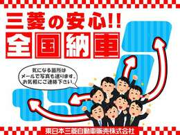 当店では、北海道~九州・沖縄まで納車実績もございます。提携の陸送業者にて丁寧にご指定場所(ご自宅や勤務先など)までお届けさせて頂きます。ご相談ください!