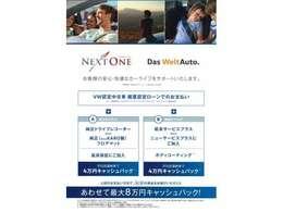 NextOneキャンペーン対象車!!