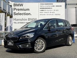 BMW 2シリーズグランツアラー 218i ラグジュアリー 弊社デモカ-コンフォートPKGシートヒーター