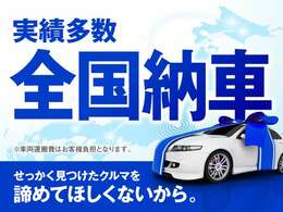 北は北海道から南は沖縄まで、ご購入頂いたお車は全国にご納車可能です!親切、丁寧に対応させて頂きますのでお気軽にご相談くださいませ!