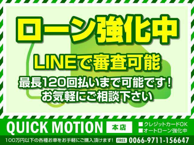 こちらからLINE登録可能! ローン審査、お車の詳細画像、動画OK! お気軽にお問い合わせください。 スピーディーに対応いたします^^