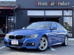 BMW 3シリーズ 320d ブルーパフォーマンス Mスポーツ ディーゼル フルセグTV デイライト