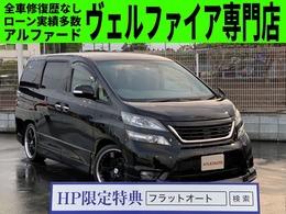 トヨタ ヴェルファイア 3.5 Z 禁煙車 HDD 新品20AW LD 新品バッテリー付