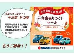 9月10~20日の間、九州スズキ 秋の陣2021を開催致します!特選車を御用意し皆様のご来店・お問い合わせをお待ちしております!