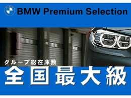 グループ総在庫 全国最大級でございます。理想の1台がきっと見つかるBMW Premium Selection 加古川店までお問い合わせくださいませ。