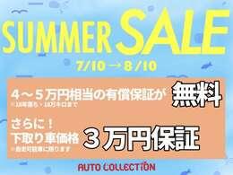 ☆SUMMER SALE☆  保証範囲が約200カ所の有償保証4万円相当が無料!下取り車は3万円以上で買い取ります!!