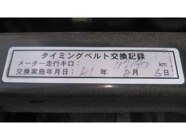 タイミングベルト交換済みステッカー有り!令和1年8月6日117190km!