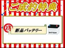 ★ご成約後にバッテリー新品に交換させて頂きます。