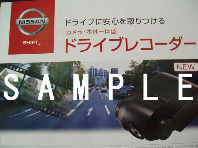 Aプラン画像:ドライブレコーダーセット!( お取り付けの製品は当店指定の物になります )